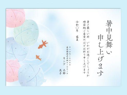 【WPS Presentation】暑中見舞い1