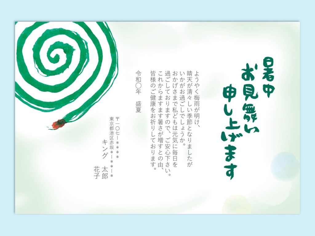 【WPS Presentation】暑中見舞い3