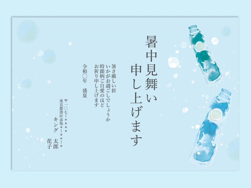【WPS Presentation】暑中見舞い4