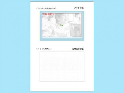 【WPS Presentation】無料で使えるフォトフレーム