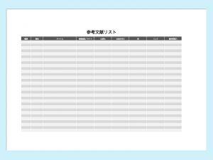 【WPS Spreadsheets】[学生向け]参考文献リスト