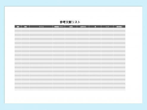 【WPS Spreadsheets】参考文献リスト