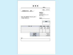 無料で使える検収書のテンプレート