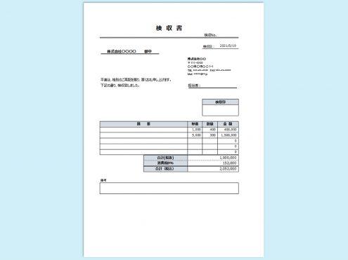 【WPS Spreadsheets】検収書1