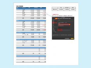 無料で使える夏休みの予算管理表