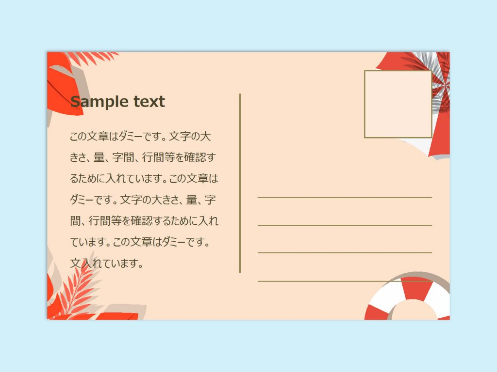 【WPS Writer】レター用紙(夏)1