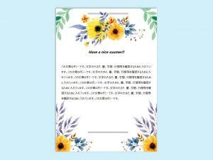 【WPS Writer】レター用紙(夏)6