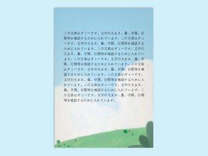 【WPS Writer】レター用紙(夏)7