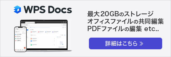 クラウド型オンラインオフィスソフト「WPS Docs」