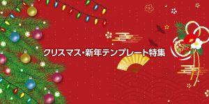 クリスマス&新年向けテンプレート